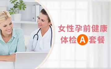 女性孕前健康体检A