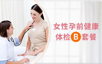 女性孕前健康体检B