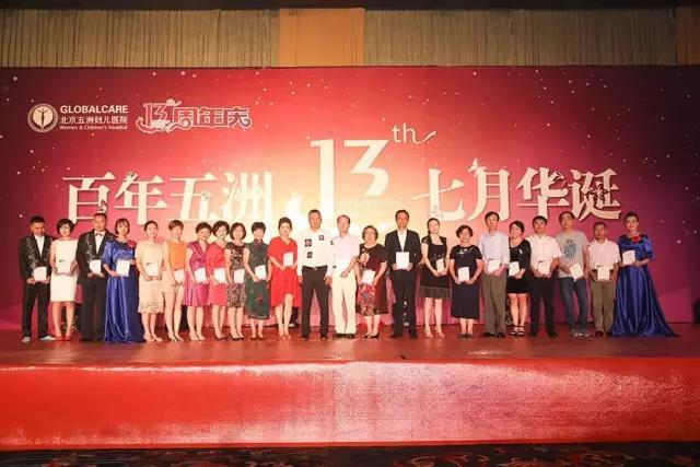 北京五洲妇儿医院隆重举办建院十三周年庆典