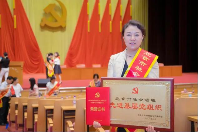 """喜讯!北京五洲妇儿医院获""""北京市社会领域先"""