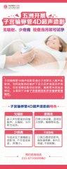 子宫输卵管4D超声造影